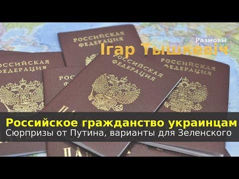Российское гражданство украинцам: сюрпризы от Путина, варианты для Зеленского