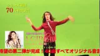 http://p.tl/NTHt www.agirl.jp 栗原類出演のCMが話題沸騰!とにかくア...