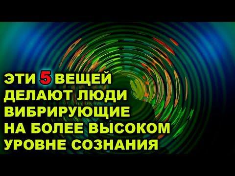 ЛЮДИ КОТОРЫЕ ВИБРИРУЮТ НА БОЛЕЕ ВЫСОКОМ УРОВНЕ СОЗНАНИЯ, ЧАСТО ДЕЛАЮТ ЭТИ 5 ВЕЩЕЙ!