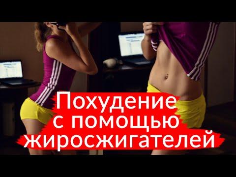 Спортивные жиросжигатели- лучшие добавки для быстрого
