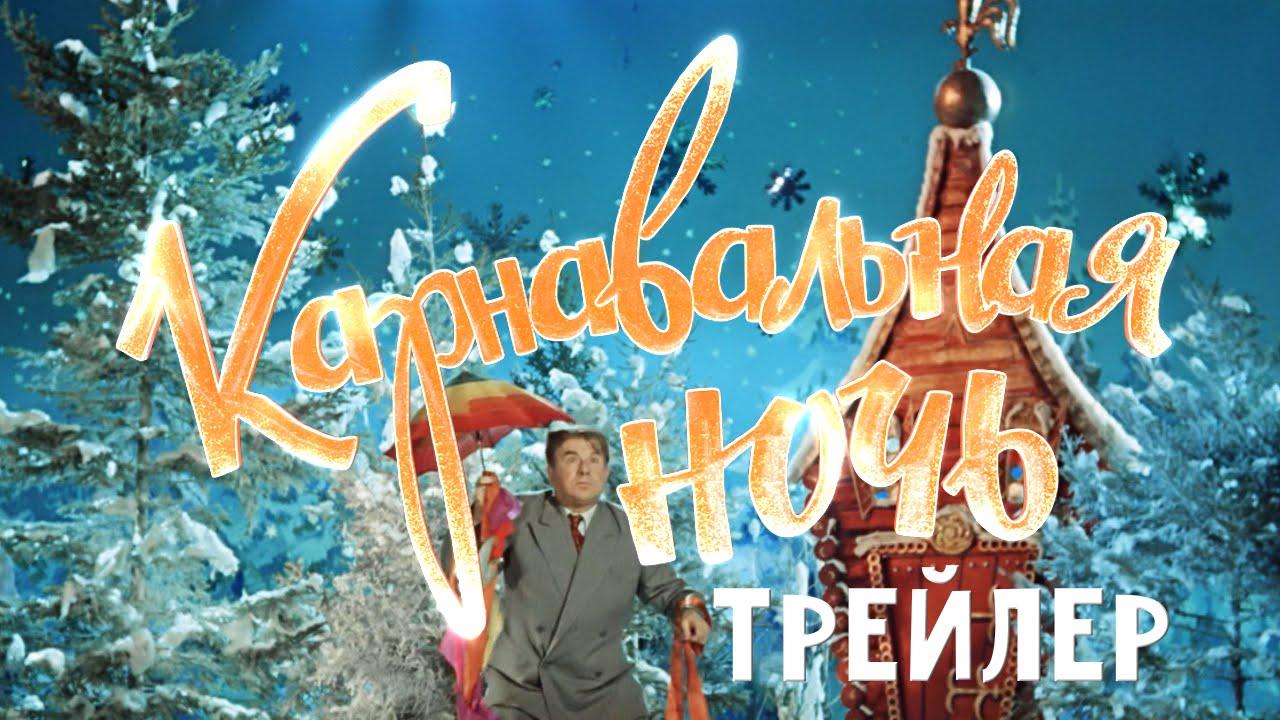 Карнавальная ночь. Трейлер - YouTube - photo#35
