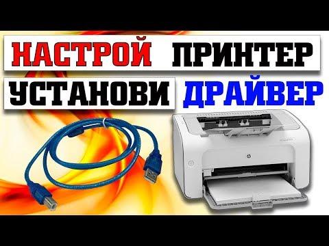 Как установить принтер к ноутбуку