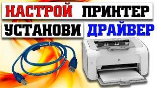 Як підключити та налаштувати принтер