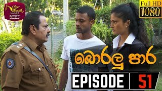 Boralu Para   බොරලු පාර   Episode - 51   2021-07-28   Rupavahini Teledrama Thumbnail