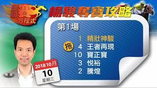 香港六點半 - 一級賽馬方程式S3 - EP_10b - 山竹軍團繼續贏? - 20181009b