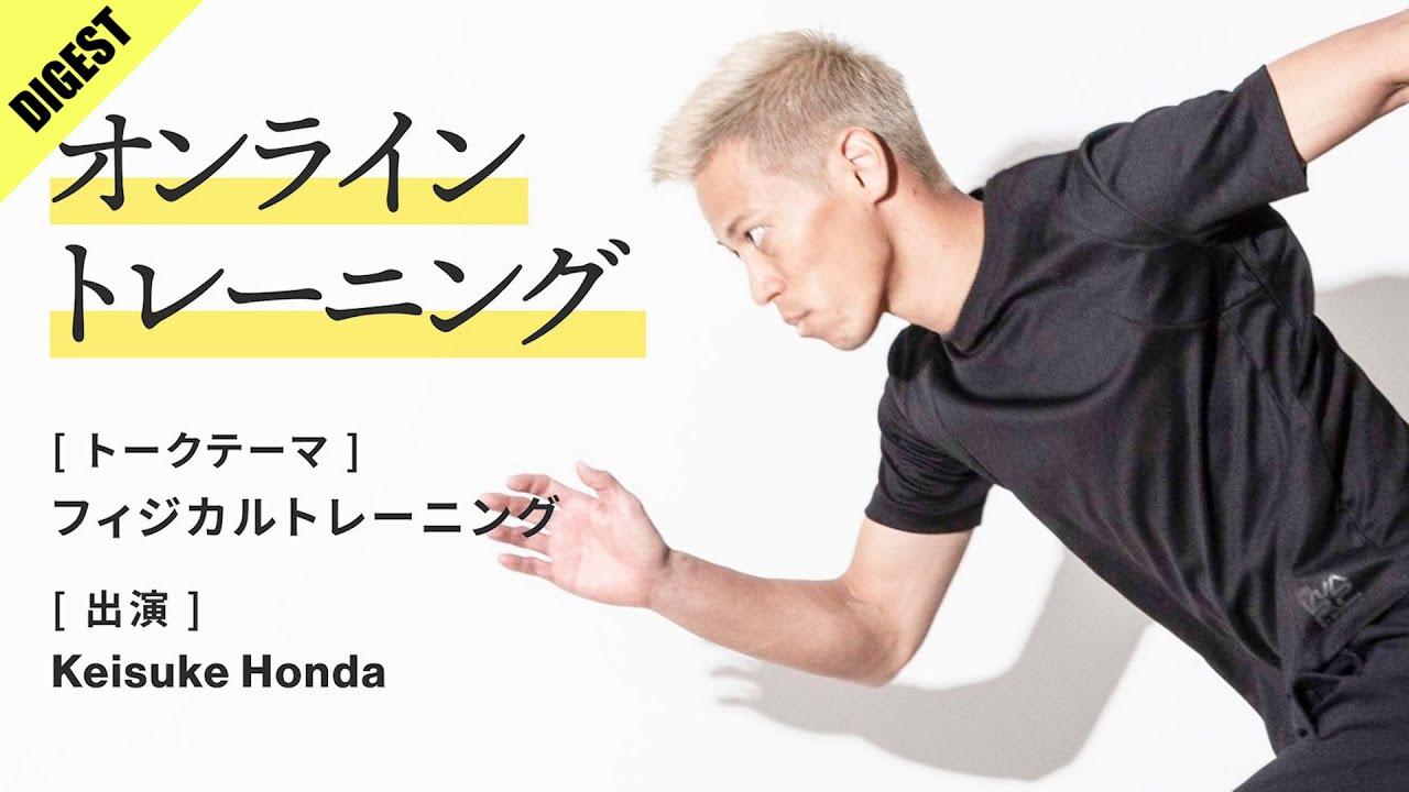 【ダイジェスト】本田圭佑流フィジカルトレーニング