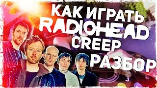Как играть RADIOHEAD - CREEP на гитаре (Разбор, Видеоурок)