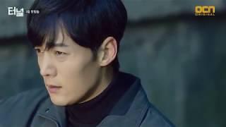 Tunnel Korean Drama Trailer 1