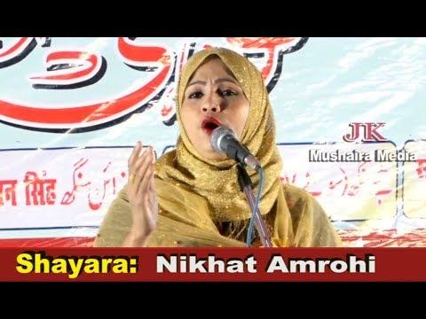 Nikhat Amrohi All India Mushaira Kavi Sammelan Ghosi 2018 Sadar Atul Kumar Anjan