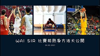 Publication Date: 2021-02-21 | Video Title: 呂楚威|比賽前