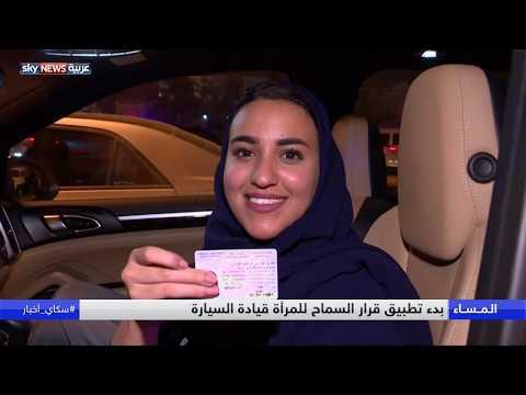 السعوديات...وراء المقود في شوارع المملكة  - نشر قبل 2 ساعة