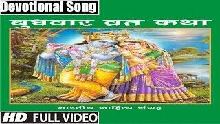 Budhwar Vrat Katha Aur Vidhi |
