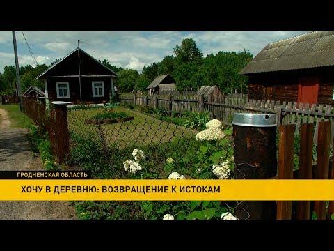 В Беларусь возвращается  мода на загородное жилье. Кто покупает «домик в деревне»?
