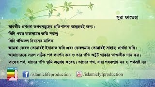 Surah Fateha (with bangla subtitle)