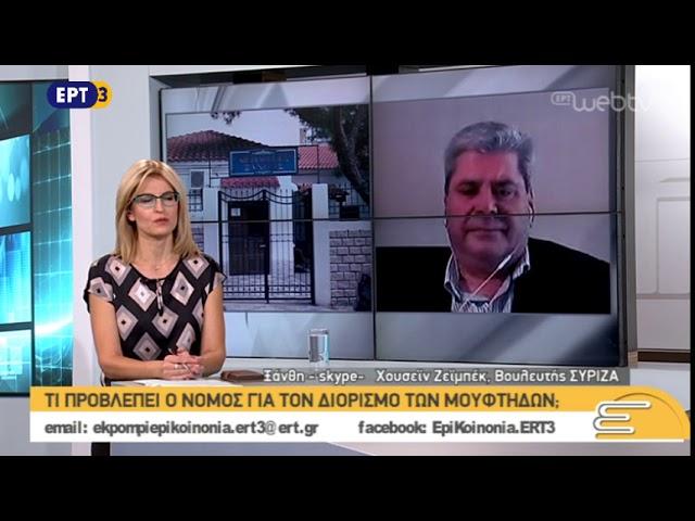 Ο ΒΟΥΛΕΥΤΗΣ ΤΟΥ ΣΥΡΙΖΑ ΧΟΥΣΕΪΝ ΖΕΪΜΠΕ ΣΤΗΝ ΕΠΙΚΟΙΝΩΝΙΑ ΤΗΣ ΕΡΤ3