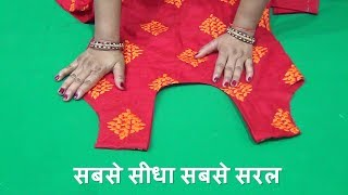 Download salwar suit/kameez/kurti  cutting and stitching step by step in hindi👌👌|Latest suit cutting video Mp3 and Videos