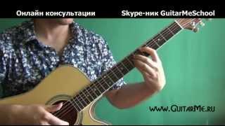 NOTHING ELSE MATTERS на гитаре - видео урок 2/6. Как играть на гитаре