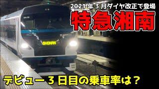 【E257系特急湘南】気になる乗車率は?デビュー3日目の特急湘南号