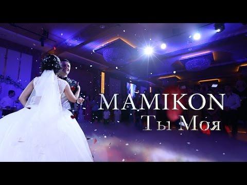 Mamikon - Ты Моя (New 2016)из YouTube · С высокой четкостью · Длительность: 4 мин28 с  · Просмотры: более 4.622.000 · отправлено: 31-12-2015 · кем отправлено: Mamikon Vardapetyan