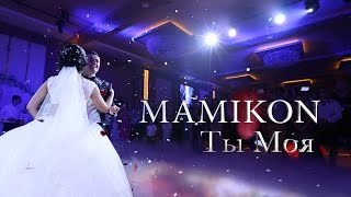 Mamikon - Ты Моя (New 2016)