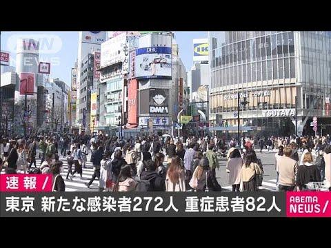 者 今日 速報 東京 感染