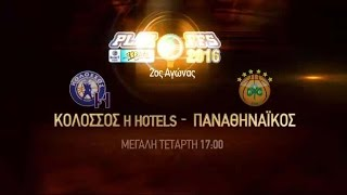 Basket League Play Offs, Kολοσσός Ρόδου - Παναθηναϊκός, 2ος αγώνας 27/4!