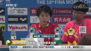 [国际财经报道]世界游泳锦标赛 中国跳水队再揽两金| CCTV财经