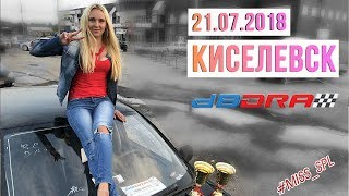 21 июля 2018/Db Drag/Киселевск - VLOG #miss_spl