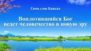 Красивые христианские песни «Воплотившийся Бог ведет человечество в новую эру» (Текст песни)
