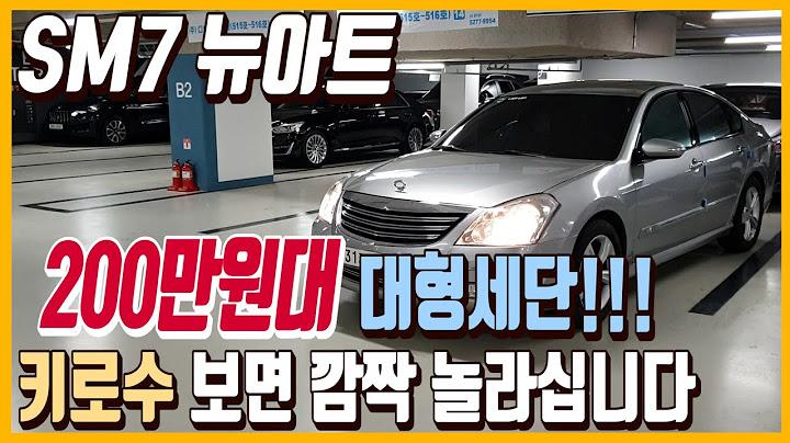 말이 안되는 키로수를 가진 SM7뉴아트 차량!!! 더 말이 안되는 가격 대형세단을 200만원대에!!!! 선착순 1분입니다!! 중고차 허위매물X