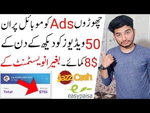 How to Make Money Online in Pakistan 2021 - Online Earning in Pakistan 2021 - Earn Money Online