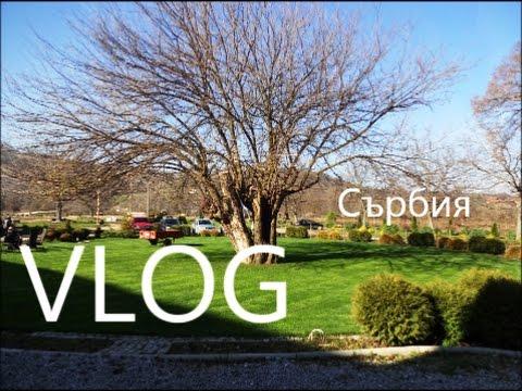 На екскурзия до Сърбия