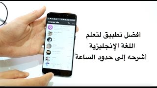 إحذف اي تطبيق تعلم اللغة الإنجليزية من هاتفك فهذا التطبيق سيجعلك تتعلم اللغة بسرعة !