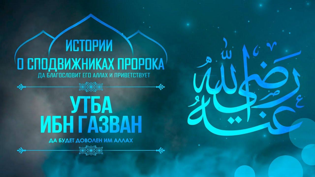 Утба ибн Газван | «Это настоящий муджахид, участвовавший в битве при Бадре»
