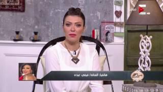 المداخلة الكاملة للفنانة فيفي عبده في برنامج ست الحسن