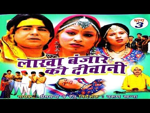 Lakha Banjara Ki Dewani Part 03    लाखा बंजारा की दीवानी भाग 03    Singer Prem Chand    Trimurti