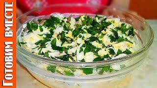Вкусный Салат из Кальмаров. Нежный и Легкий Салат. #ГотовимВместе