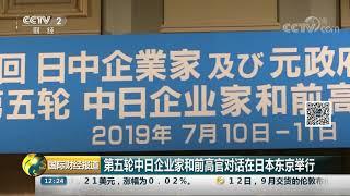 [国际财经报道]第五轮中日企业家和前高官对话在日本东京举行  CCTV财经