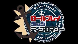 【無編集版】RPタッグディプロマシー ウルクル【2/3】