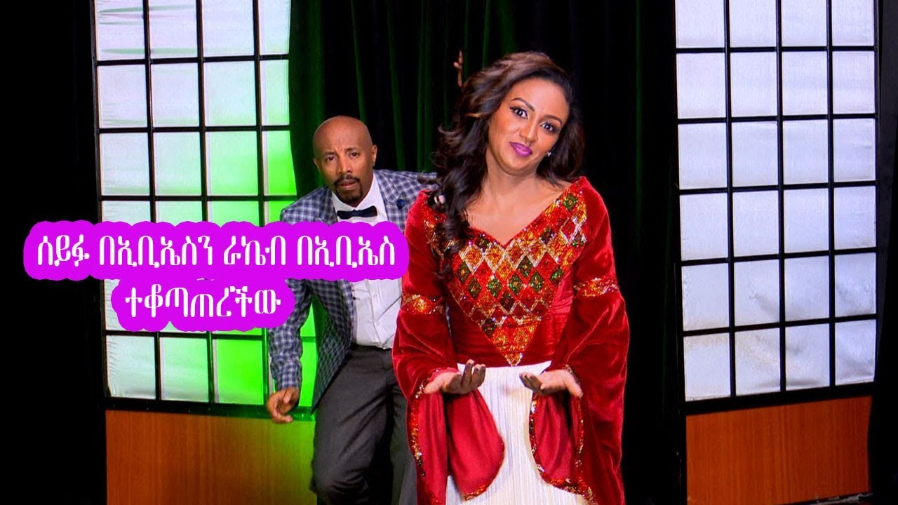 Rakeb Alemayehu on Seifu show for the first time