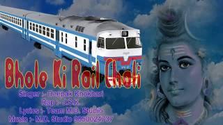 Bhole Ki Rail Chali - भोले की रेल चली - Latest Bhole DJ Song 2017 - Deepak Khokhri - Tauwood