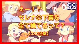 ポケモンSS新聞社 【エロ注意】 シトロン「えー!?セレナの下着を全て捨てる!?」サトシ「声がでかいって」