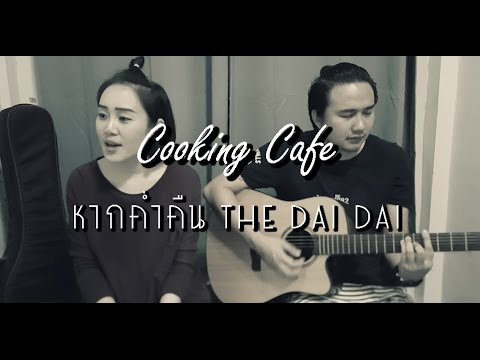 หากค่ำคืน - The Dai Dai [ Cover by Cooking Cafe ]