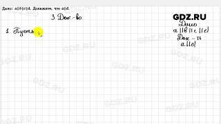№ 3 - Геометрия 7-9 класс Погорелов