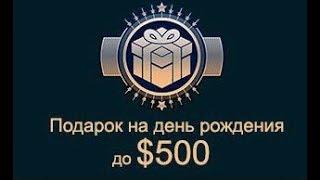 Игра Однорукий Бандит Вулкан | Промо Код Казино