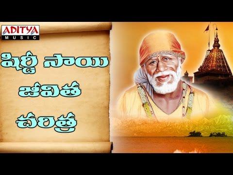 Shirdi Sai Jeevitha Charitra vol 1|| Telugu Devotional