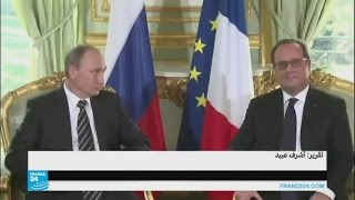 هولاند يؤكد جاهزيته لاستقبال بوتين من أجل اجتماع عمل حول سوريا