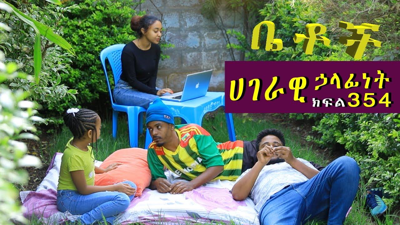 "Download Betoch | ""ሀገራዊ ኃላፊነት""Comedy Ethiopian Series Drama Episode 354"