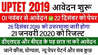 uptet exam date 2019 जारी /यूपीटेट 2019 आवेदन शुरू for up btc/DELED/b.ed online application form Fee