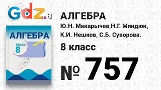 № 757- Алгебра 8 класс Макарычев